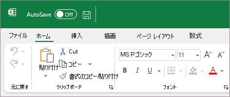 Excelテーマを使用する