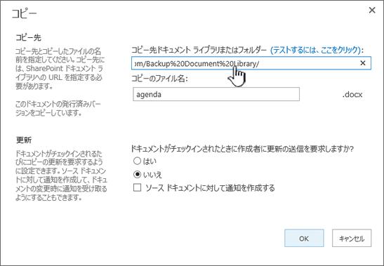 URL が選択された [コピー] ダイアログ ボックス。