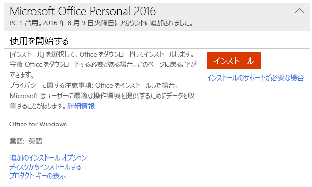 Office の 1 回限りのインストールの [プロダクト キーの表示] リンクを表示する
