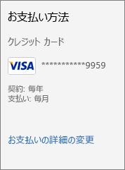 [お支払いの詳細の変更] リンクのスクリーン ショット
