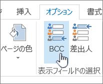 [オプション] タブの [Bcc] ボタンを検索します。