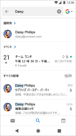 """Daisy"" という名前を含むすべての会議が表示された検索結果"