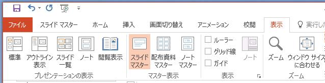 [スライドマスター] ボタンは、リボンの [表示] タブにあります。