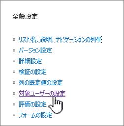 ライブラリまたはリスト設定ページの [全般] にある対象ユーザーの設定