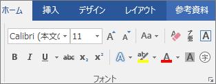 Word では、[ホーム] タブの [フォント] グループで、フォントとフォント サイズを選択します。