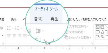 スライドでオーディオ クリップを選択すると、ツール バー リボンに [オーディオ ツール] セクションが表示されます。このセクションには、[書式] と [再生] の 2 つのタブがあります。