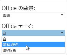 別の office テーマを選ぶ