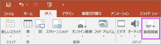 PowerPoint 2016 で [挿入] タブの [画面録画] ボタンを表示する