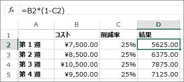 金額を一定の割合で減算する使用例