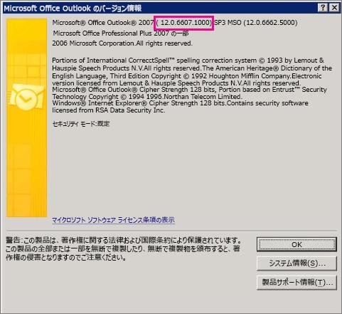[バージョン情報] ダイアログ ボックスで Outlook 2007 のバージョン番号が表示される場所を示すスクリーン ショット。