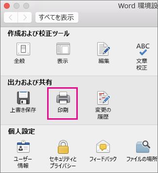 [ユーザー設定] ダイアログ ボックスの [印刷]