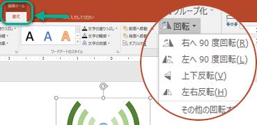 回転コマンドは、ツールバーのリボンにある [描画ツール] の [書式] タブで使用できます。回転するオブジェクトを選択してから、リボンをクリックします。