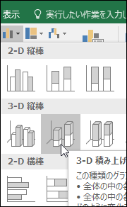 3-D 積み上げ縦棒