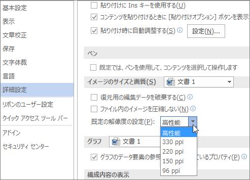 powerpoint pdf 印刷 高画質