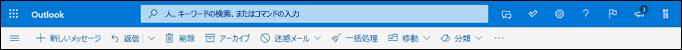Outlook.com の受信トレイ ヘッダー