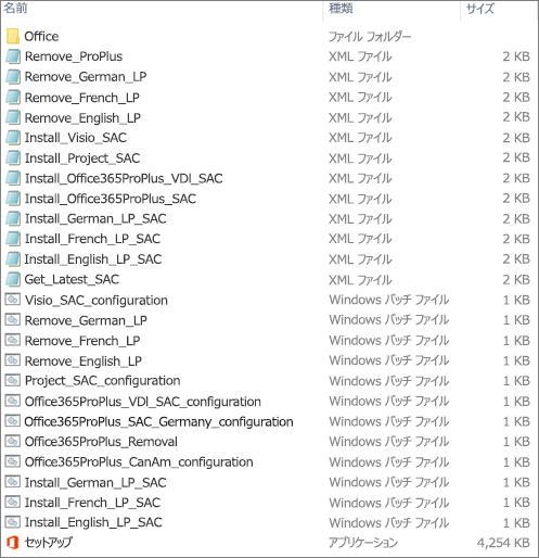段階的提供チャネル ファイル