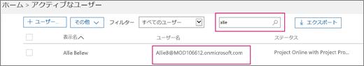"""スクリーンショットに示す [アクティブ ユーザー] ページのセクションでは、[フィルター] オプション ([すべてのユーザー] に設定された) の隣の検索ボックスに検索用語 """"allie"""" が入力されています。下には、完全な表示名とユーザー名が表示されています。"""