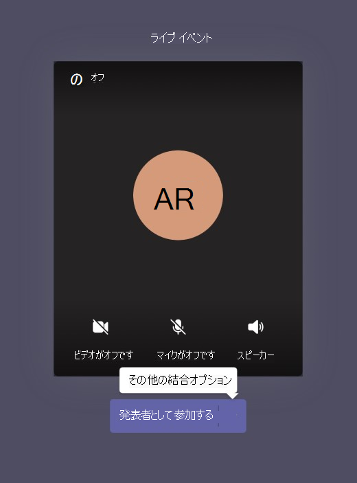 発表者として参加するためのボタンが付いたライブ イベントの事前参加画面