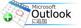 [Outlook に追加] ボタン