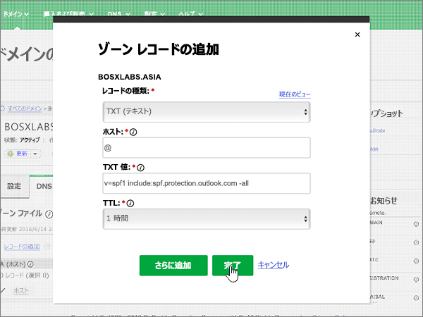 GoDaddy-BP-構成-4-2