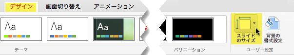 [スライドのサイズ] ボタンは、ツールバーの [デザイン] タブの右端にあります。