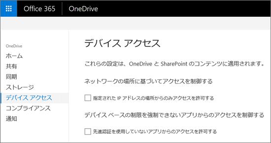 OneDrive 管理センターのデバイス アクセス] タブ