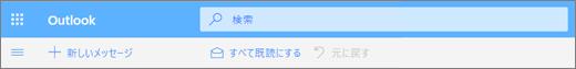 Outlook.com の [検索クエリ] ボックスを示すスクリーンショット。