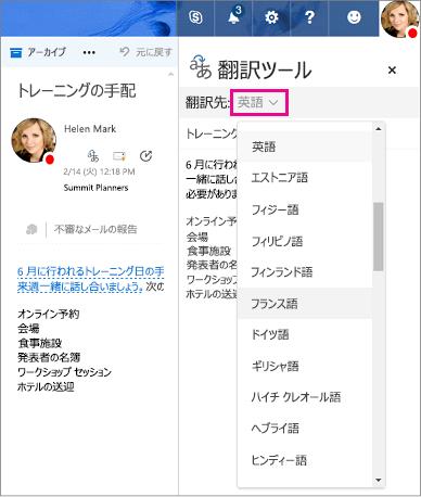 Outlook.com と Outlook on the web で、メッセージ テキストを翻訳する言語を選択します