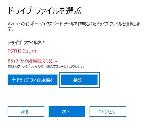 [検証] をクリックして、選択したドライブ ファイルを検証する