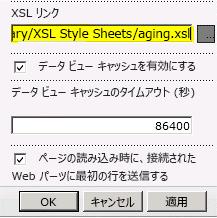貼り付けられた XSL ファイル リンク