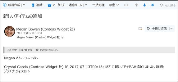 アイテムが変更されたときに、Microsoft フローから送信されたメール