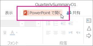デスクトップで PowerPoint を開く