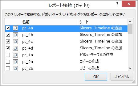[スライサー ツール]、[オプション] のスライサー レポート接続