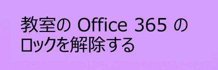 Office 365 コース