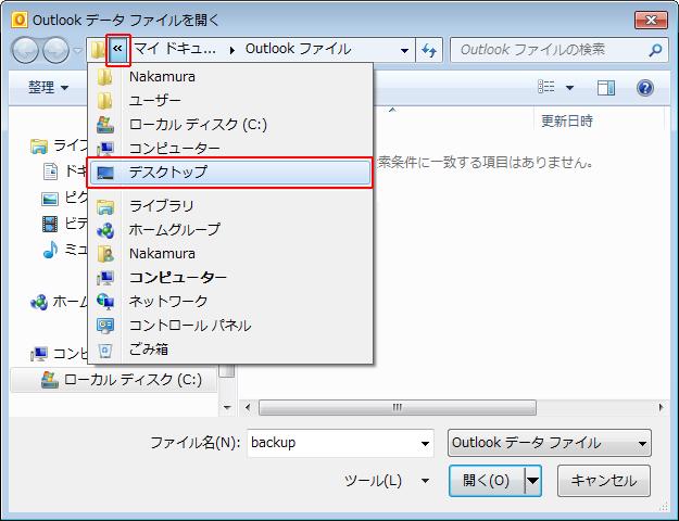 [outlook データ ファイルを開く] ダイアログ ボックスで場所を指定します。