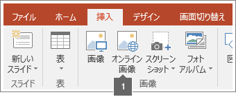 Office アプリにオンライン画像を追加する方法のスクリーンショット。