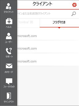 Office 365 パートナー管理のモバイル メニュー