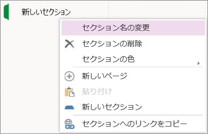 OneNote Online の [セクション名の変更] オプション。