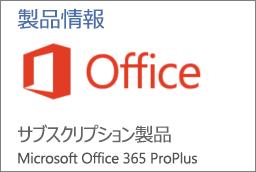 Office アプリケーションの製品情報セクションの部分的なスクリーンショット。アプリケーションが Office 365 ProPlus のサブスクリプション製品であることを示しています。