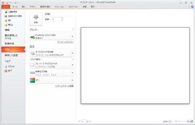 PowerPoint 2010 の [ファイル] タブ、[印刷] が表示されている