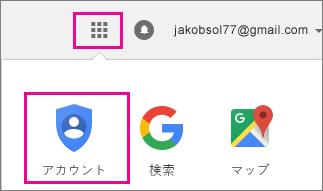 右上隅のアプリ ボタンを選んでから、[マイ アカウント] アイコンを選びます。