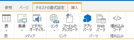 表、ビデオ、グラフィック、リンクをサイト ページに挿入するためのボタンが表示された [挿入] タブのスクリーン ショット