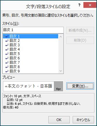 [スタイルの変更] ダイアログ ボックスでは、目次のテキストの外観を更新することができます。