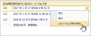 [このバージョンの発行を停止] オプションが強調表示されている発行済みファイルのドロップダウン