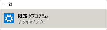 Windows の既定のプログラム