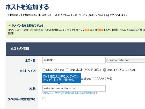 NoIP-BP-Configure-3-2-4