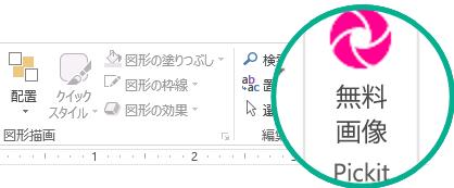 Pickit Free Image アドインをインストールしたら、リボンの [ホーム] タブの右端に表示されます。