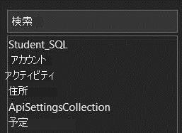 [Tablest の追加] 作業ウィンドウの検索ボックス