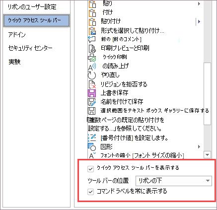 クイック アクセス ツール バーのオプション