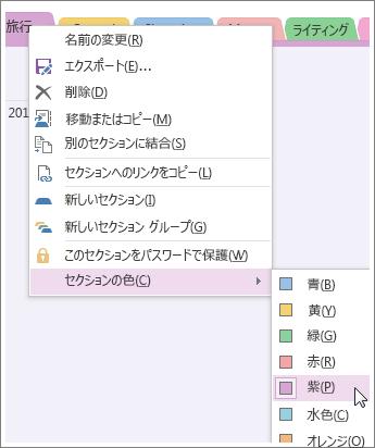 セクションの色を変更すると、[セクション] タブと [ページ] タブの両方で色が変更されます。